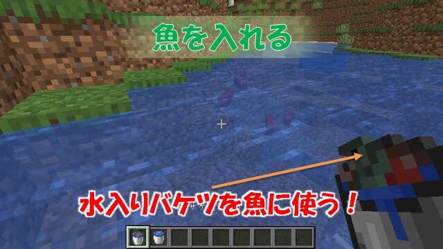 作り方 マイクラ バケツ 【マイクラ】水槽を作ろう!作り方や水の張り方、海草の集め方を解説!  